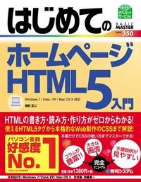 はじめてのホームページ HTML5入門-電子書籍