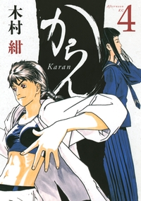 からん(4)-電子書籍