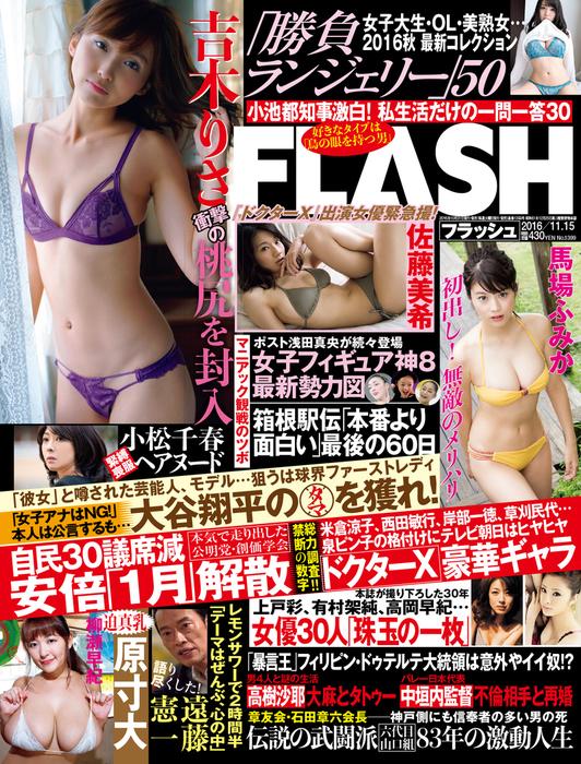 週刊FLASH(フラッシュ) 2016年11月15日号(1399号)拡大写真