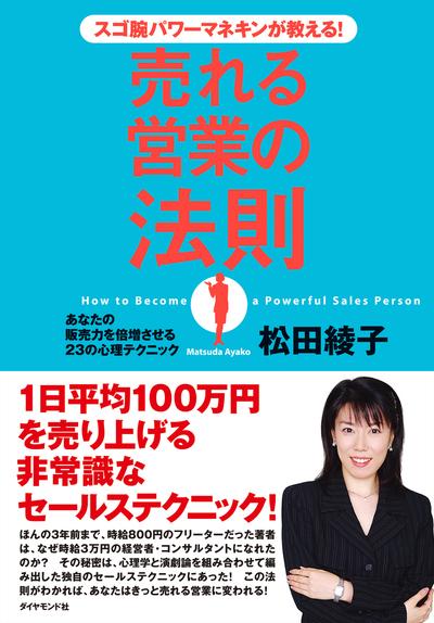 スゴ腕パワーマネキンが教える!売れる営業の法則-電子書籍