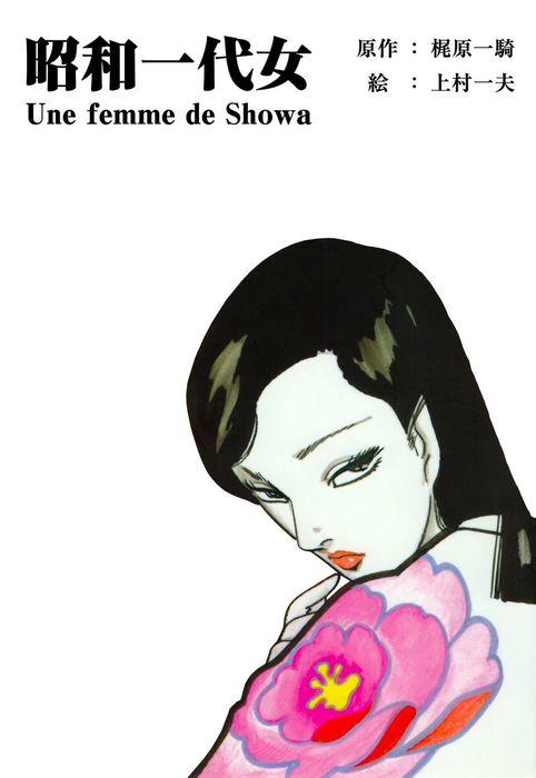 昭和一代女-電子書籍-拡大画像