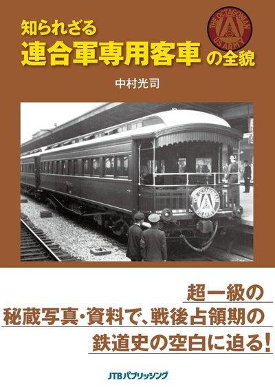 知られざる連合軍専用客車の全貌-電子書籍