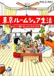 東京ルームシェア生活-電子書籍