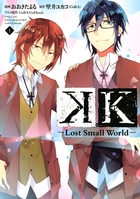 K ―Lost Small World―(Kiss)