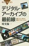 デジタル・アーカイブの最前線 知識・文化・感性を消滅させないために-電子書籍