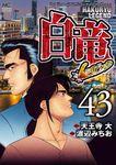 白竜-LEGEND- 43-電子書籍