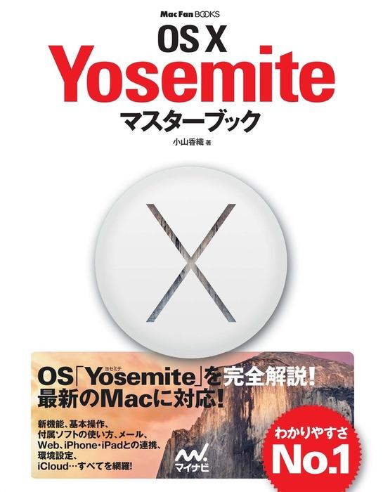 OS X Yosemiteマスターブック拡大写真