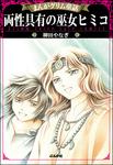 まんがグリム童話 両性具有の巫女ヒミコ-電子書籍