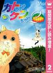 猫☆カトちゃんケンちゃん【期間限定試し読み増量】