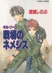 キル・ゾーン2 戦場のネメシス-電子書籍
