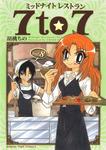 ミッドナイトレストラン 7to7 8巻-電子書籍