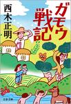 ガモウ戦記-電子書籍