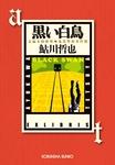 黒い白鳥~鬼貫警部事件簿/鮎川哲也コレクション~-電子書籍