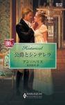 公爵とシンデレラ-電子書籍