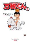 大阪いてまえスロッター万枚くん vol.3-電子書籍