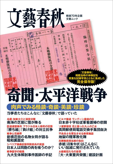 奇聞・太平洋戦争-電子書籍-拡大画像