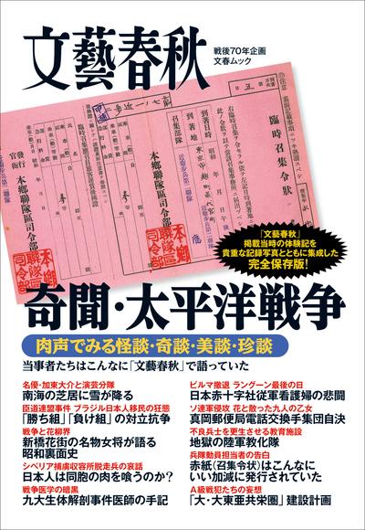 奇聞・太平洋戦争-電子書籍