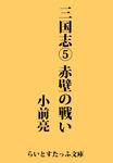 三国志5 赤壁の戦い-電子書籍