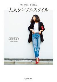 """""""エレガント""""から作る大人シンプルスタイル-電子書籍"""