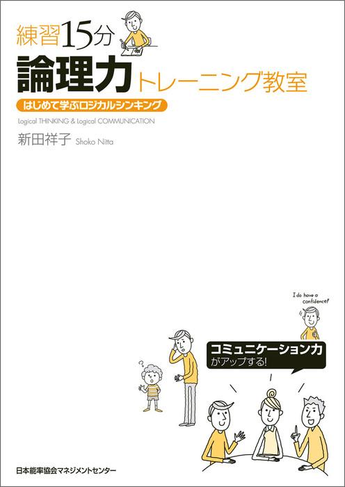 練習15分 論理力トレーニング教室-電子書籍-拡大画像