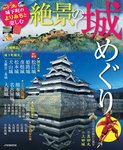 絶景の城めぐり-電子書籍