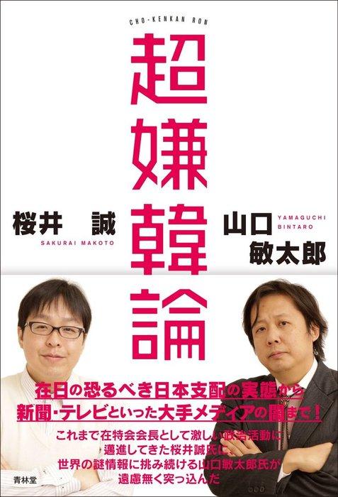 超嫌韓論-電子書籍-拡大画像