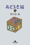 おどろき箱1-電子書籍