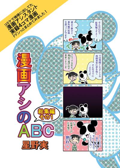 漫画アシのABC総集編その1-電子書籍