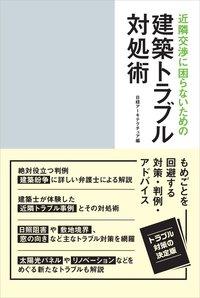 近隣交渉に困らないための建築トラブル対処術-電子書籍