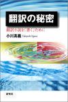 翻訳の秘密――翻訳小説を「書く」ために-電子書籍