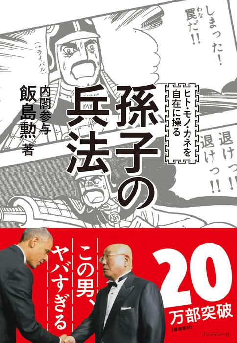 ヒト・モノ・カネを自在に操る 孫子の兵法-電子書籍-拡大画像