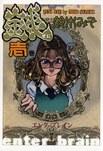 銭 壱巻-電子書籍