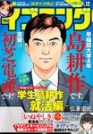 イブニング 2017年12号 [2017年5月23日発売]-電子書籍
