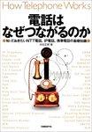 電話はなぜつながるのか  知っておきたいNTT電話、IP電話、携帯電話の基礎知識-電子書籍