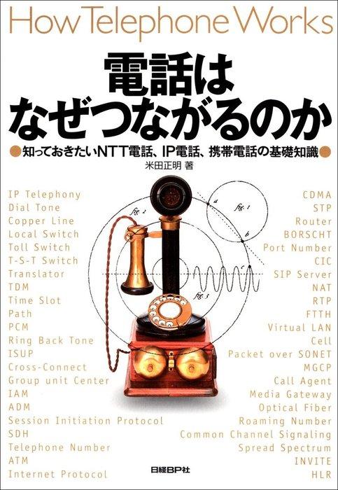 電話はなぜつながるのか  知っておきたいNTT電話、IP電話、携帯電話の基礎知識拡大写真