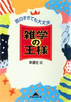 雑学の王様(光文社知恵の森文庫)