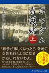ポツダム看護婦 (上)-電子書籍