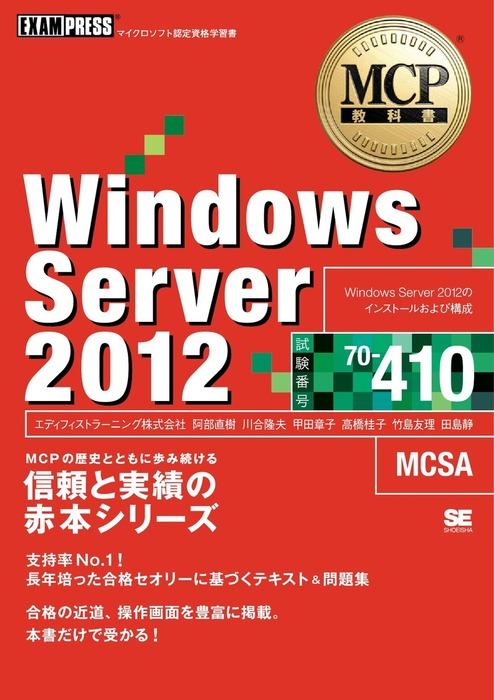 MCP教科書 Windows Server 2012(試験番号:70-410)-電子書籍-拡大画像