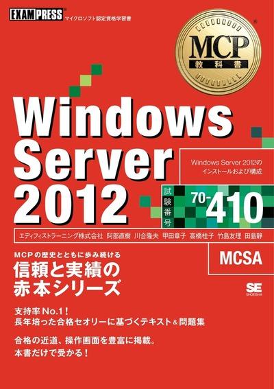 MCP教科書 Windows Server 2012(試験番号:70-410)-電子書籍