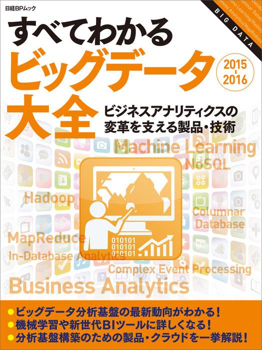 すべてわかるビッグデータ大全2015-2016(日経BP Next ICT選書) ビジネスアナリティクスの変革を支える製品・技術-電子書籍-拡大画像