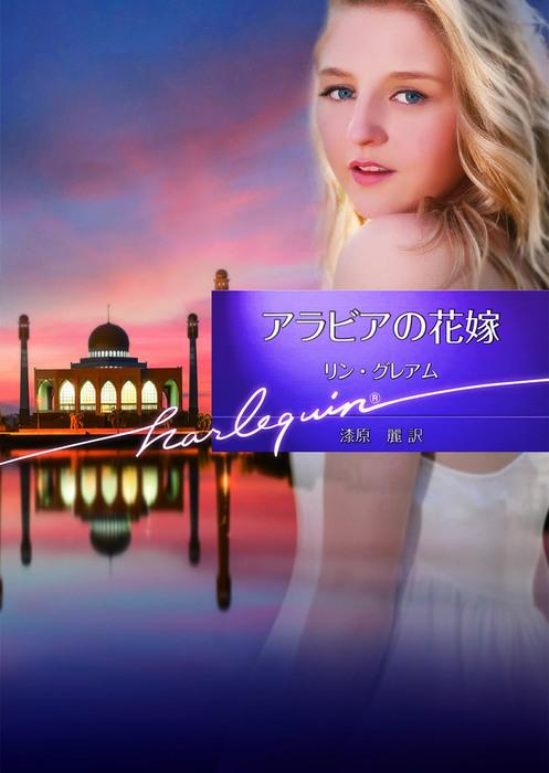 アラビアの花嫁【ハーレクイン文庫版】拡大写真