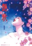 艶歌 果てしなきカーテンコール / 1-電子書籍