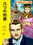 怪盗ルパン全集(5) 八つの犯罪-電子書籍