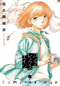 コンプレックス・エイジ(5)-電子書籍
