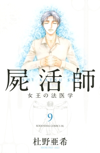 屍活師 女王の法医学(9)