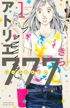 アトリエ777(BE・LOVE)
