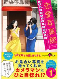 恋愛写真館 ~和服のカメラマンに恋をした~-電子書籍