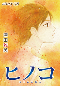 AneLaLa ヒノコ story08