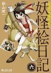 奇異太郎少年の妖怪絵日記(6巻)-電子書籍