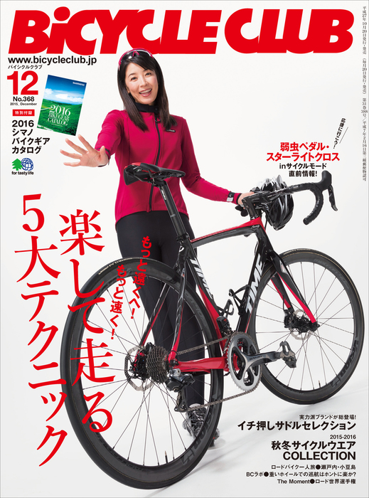 BiCYCLE CLUB 2015年12月号 No.368-電子書籍-拡大画像